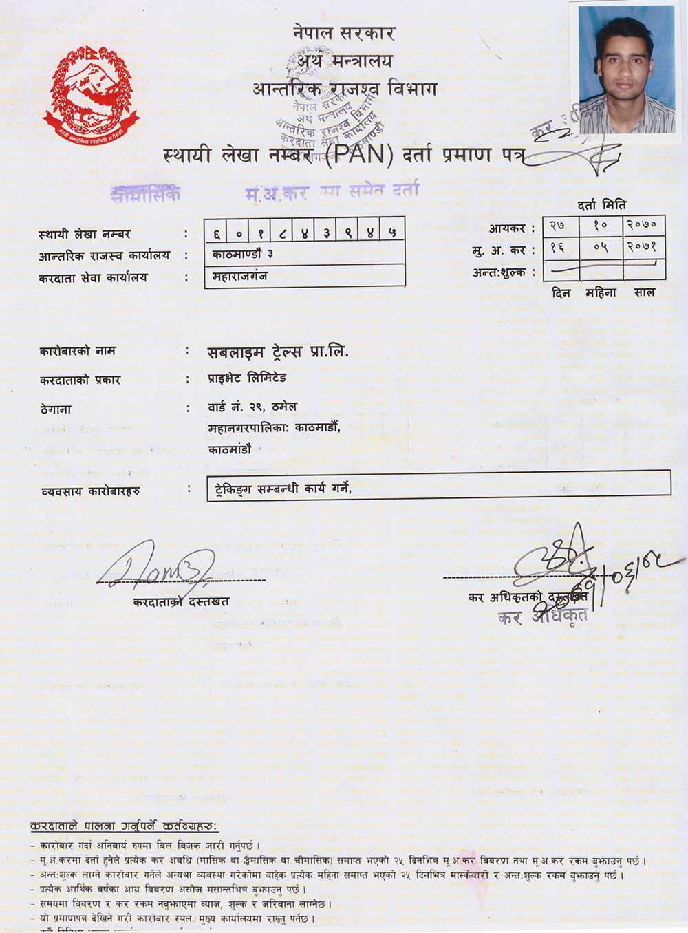 Certificate Of Permanent Account Number From Tax Division